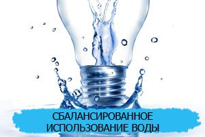 Сбалансированное использование воды